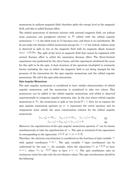 3-3 スピンと磁場の相互作用