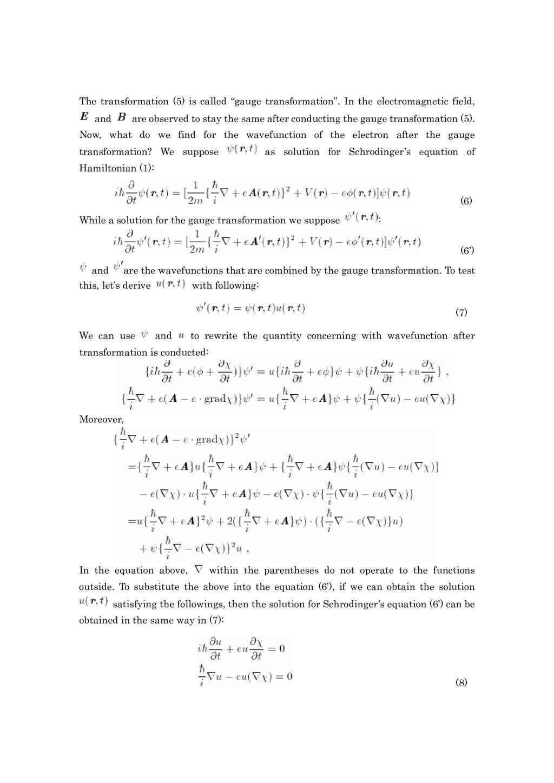 (4)磁場中の電子の振舞い:ゲージ変換、AB効果