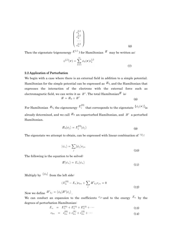 (5) 摂動論