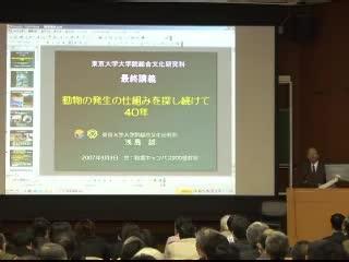 浅島誠 最終講義