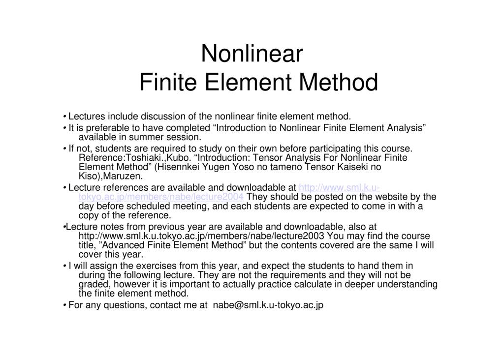 幾何学非線形問題の有限要素定式化1