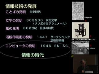 還暦を過ぎたコンピュータ-情報技術の歴史