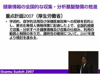 グローバル化するネットワーク社会とガバナンス ゲスト:長谷部恭男