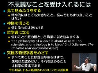 自然法則と人間原理、世界を科学で俯瞰する