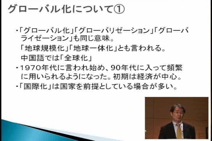 経済・社会のグローバル化と日本