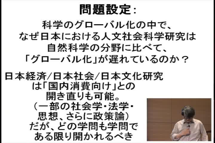 グローバル化の中での日本における人文社会科学のあり方