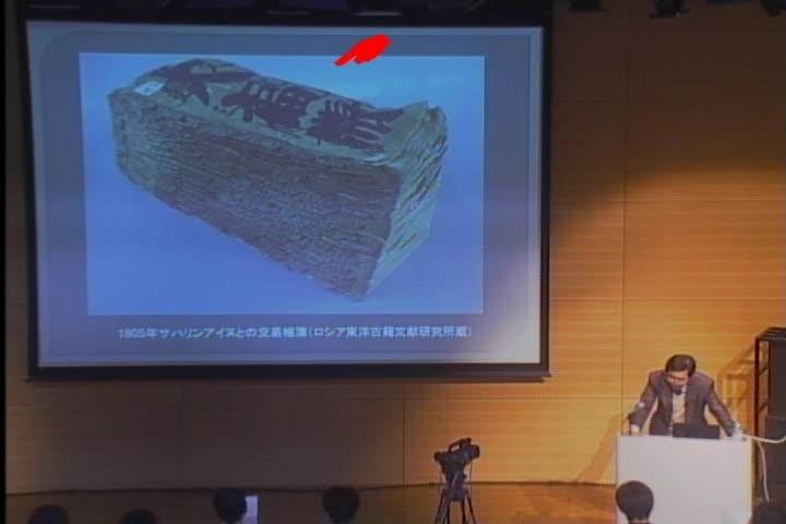 外国史料からみる日本史-在外史料研究とアーカイヴズ-
