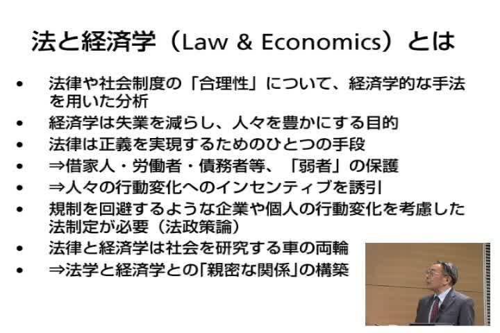 法と経済の接点-市場の役割はなぜ重要か