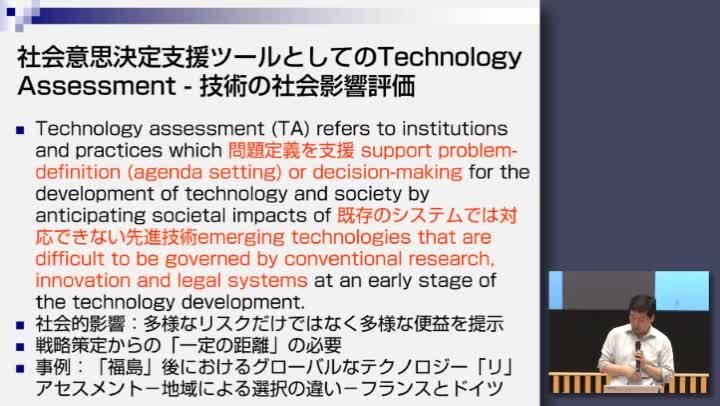 技術利用に関する社会的合意形成と安全規制