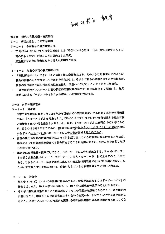 予備日(+コンパ)/ 3年生期末レポート〆切