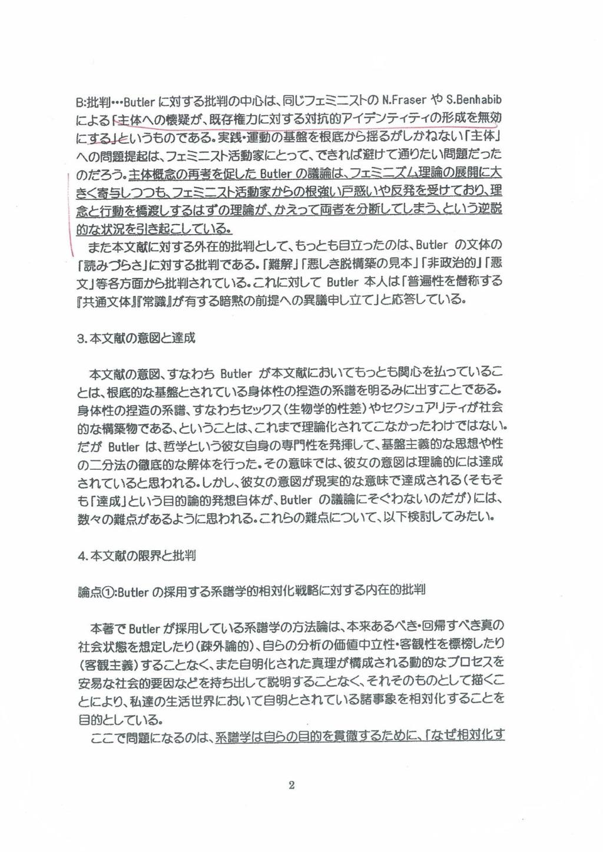 先行文献の批判的検討Ⅰ  1.ジュディス・バトラー1999『ジェンダー・トラブル-フェミニズムとアイデンティティの錯乱-』青土社pp.19-73