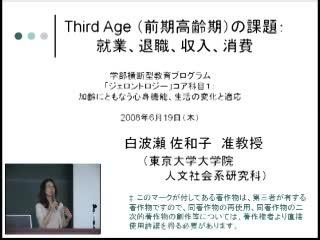 前期高齢期(Third Age)の課題