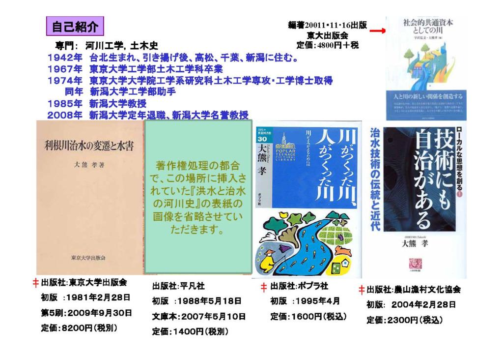日本の川文化と今後の治水のあり方
