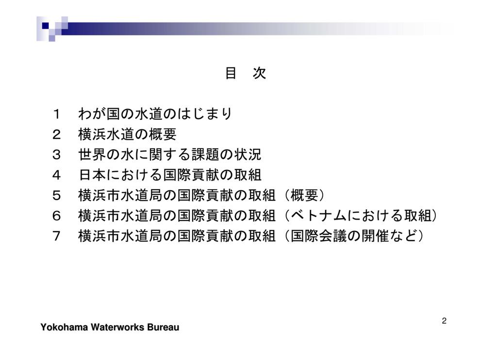 横浜市水道局の国際協力活動