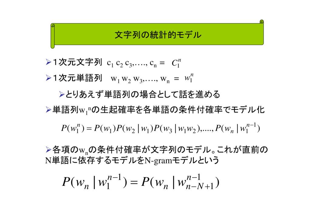 言語モデル N-gram