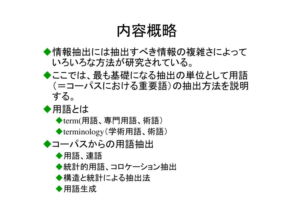情報抽出の基礎(用語抽出)