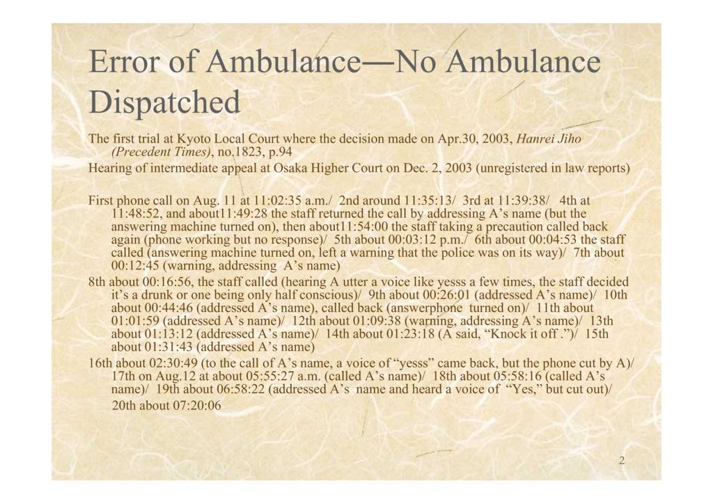 救急車と正義