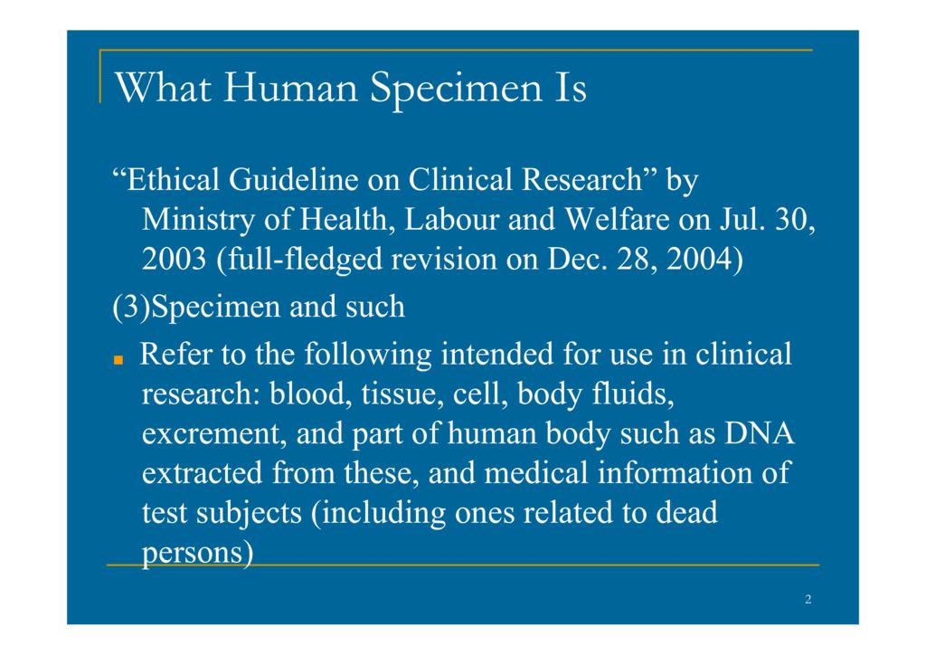 人体試料と法