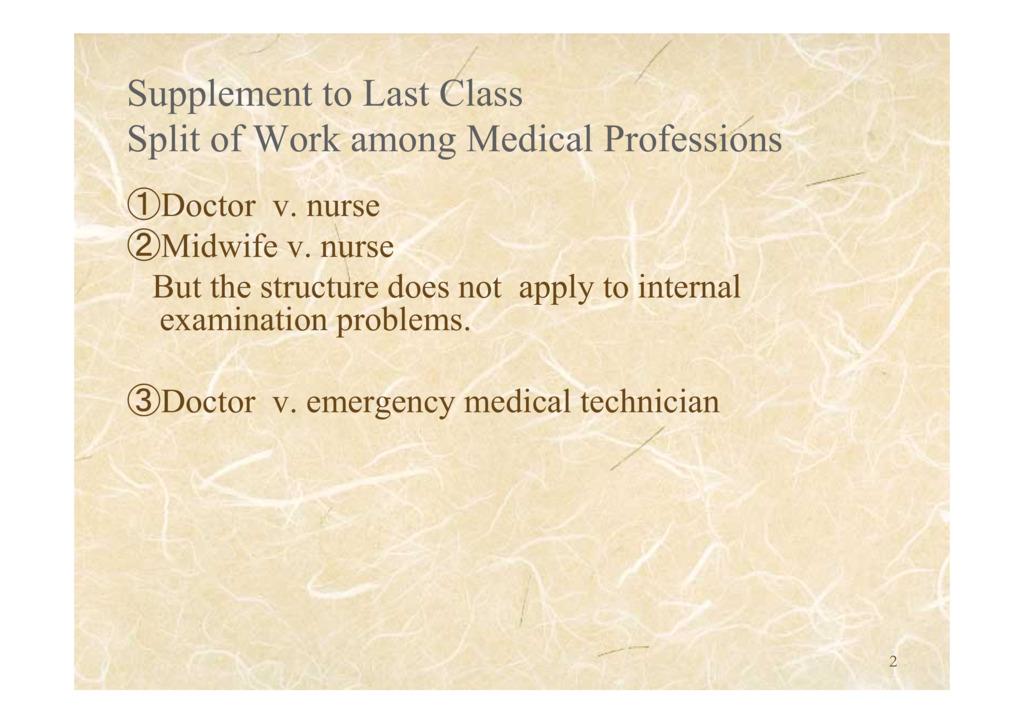 医師法21条