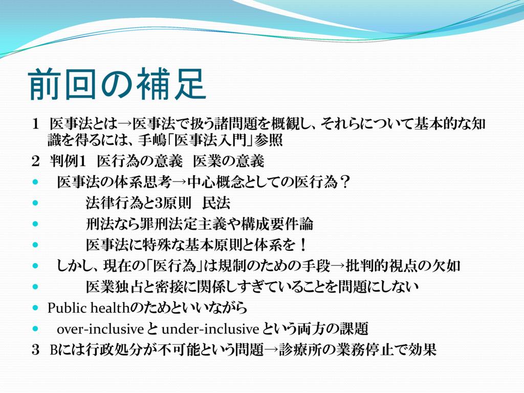 判例2(歯科医と気管挿管) 判例3(異状死体の警察届け出)