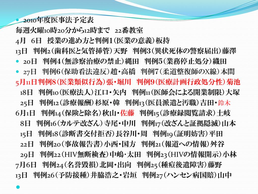 判例8(医業類似行為の規制) 判例9(医療計画と行政処分性)