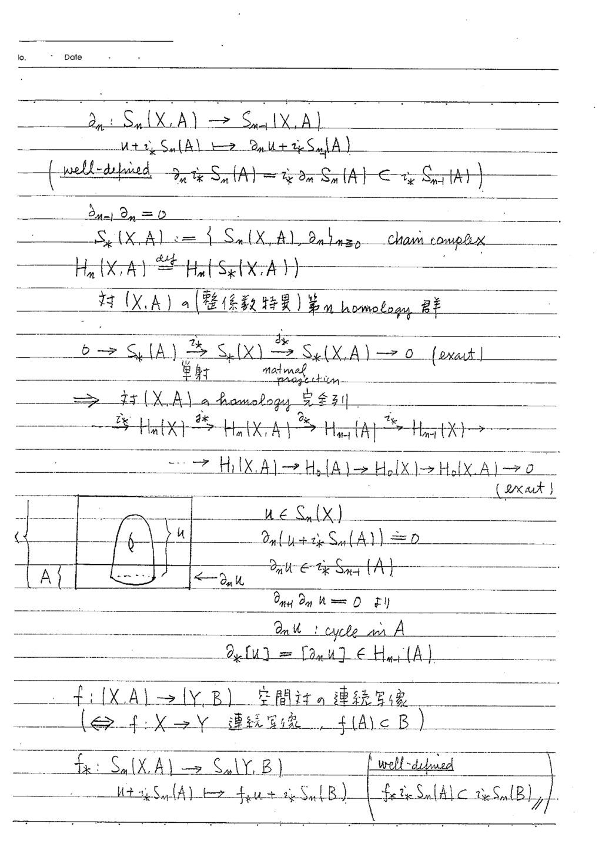 §10 空間対のhomology群