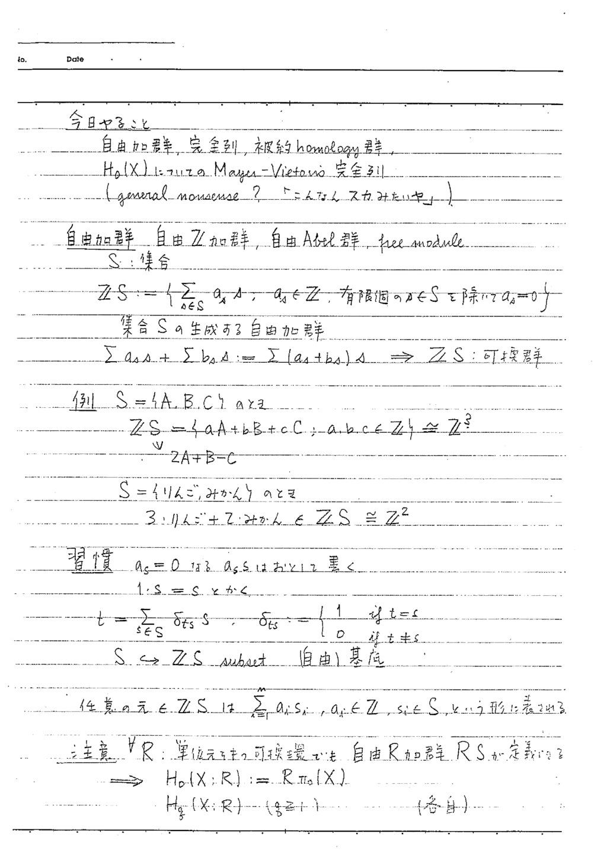 §2 0次元homology群