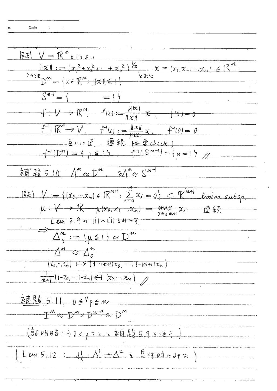 §5 特異homology群の定義(つづき)