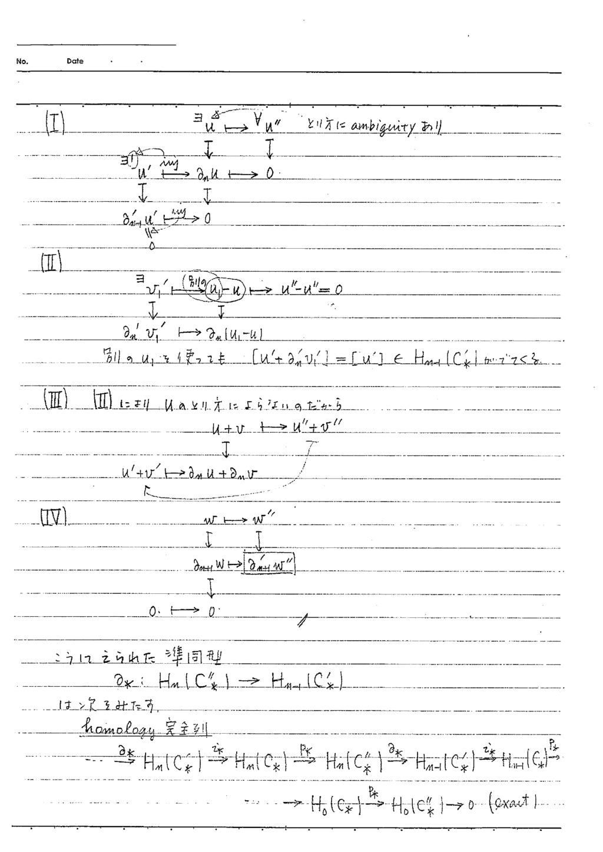 §7 homology完全列