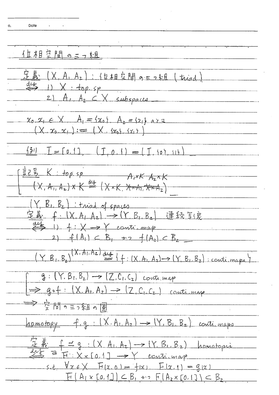 §9 基本群の定義とその基本的性質