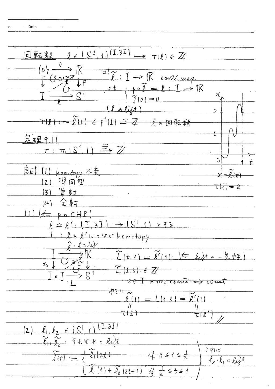 §9 基本群の定義とその基本的性質(つづき)