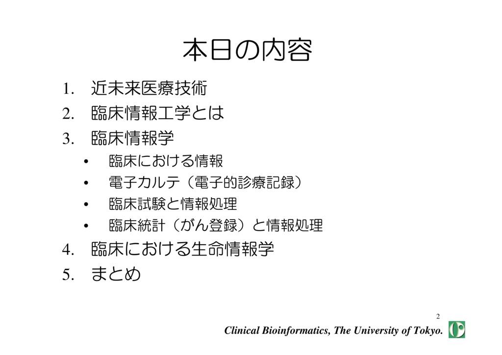 臨床情報工学概論