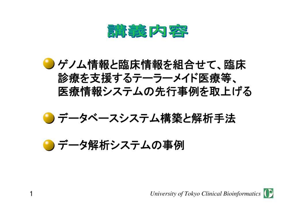 ゲノム情報の臨床情報への応用