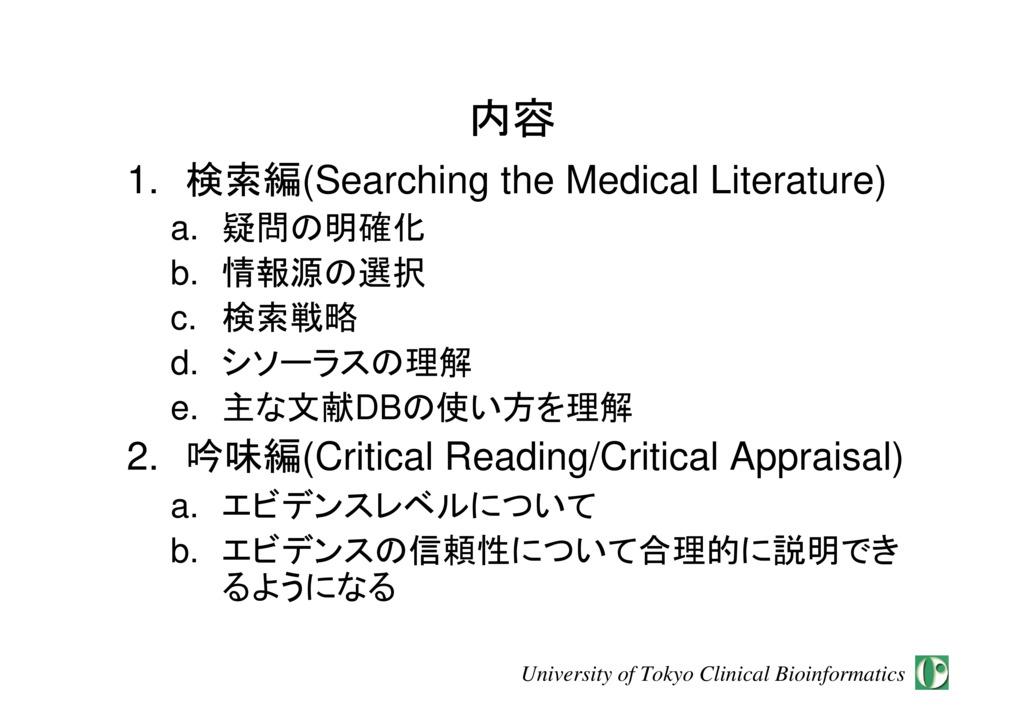 文献検索とCritical Reading