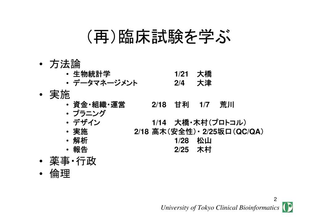 臨床試験方法論 -データマネジメント[DM/統計]-