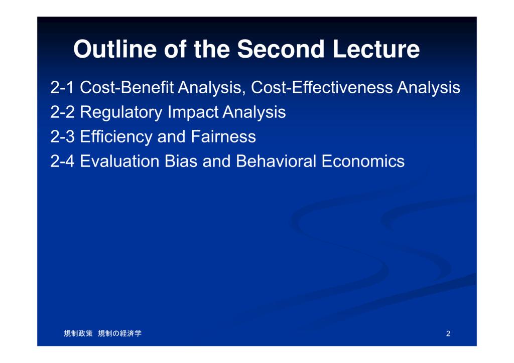 費用便益分析・規制影響評価と行動経済学