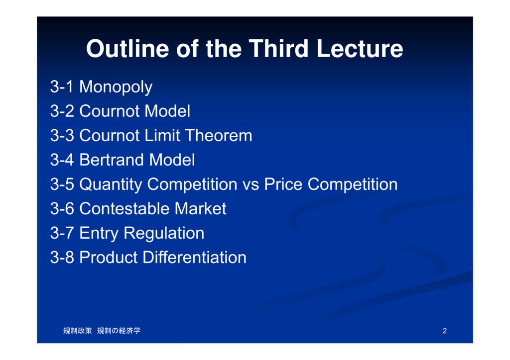 寡占モデルの基礎と規制