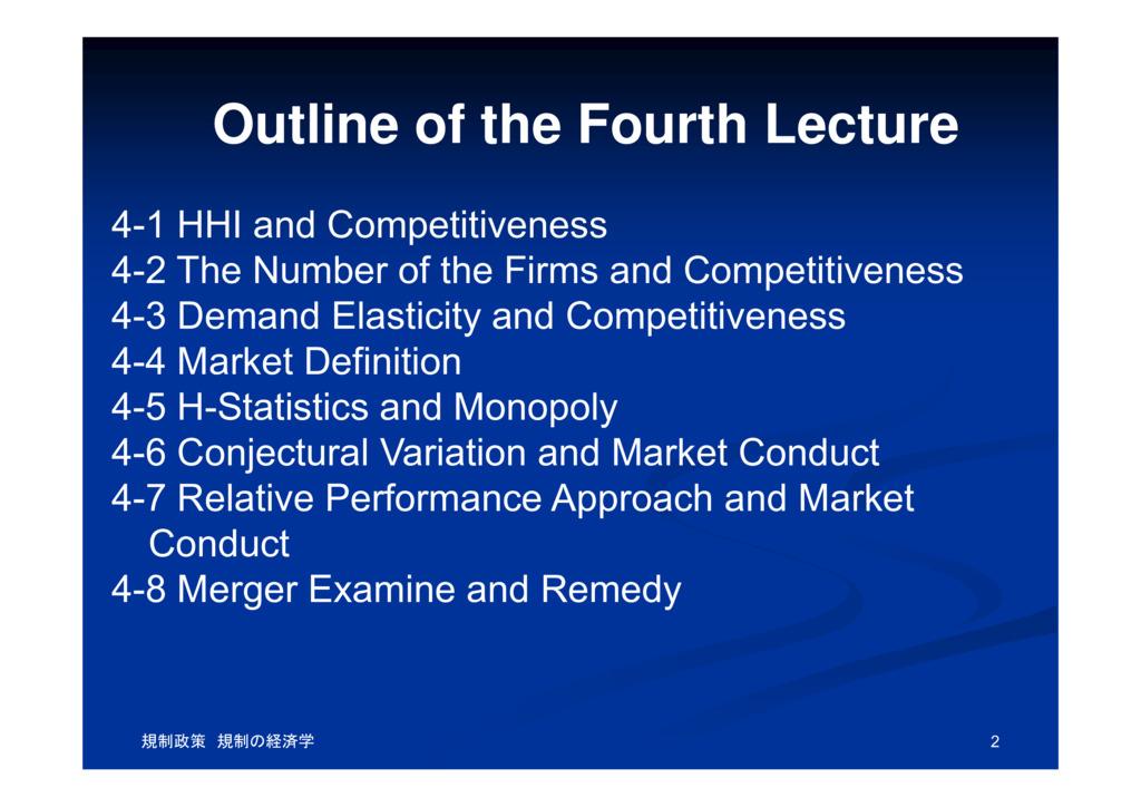市場の競争度と経済厚生