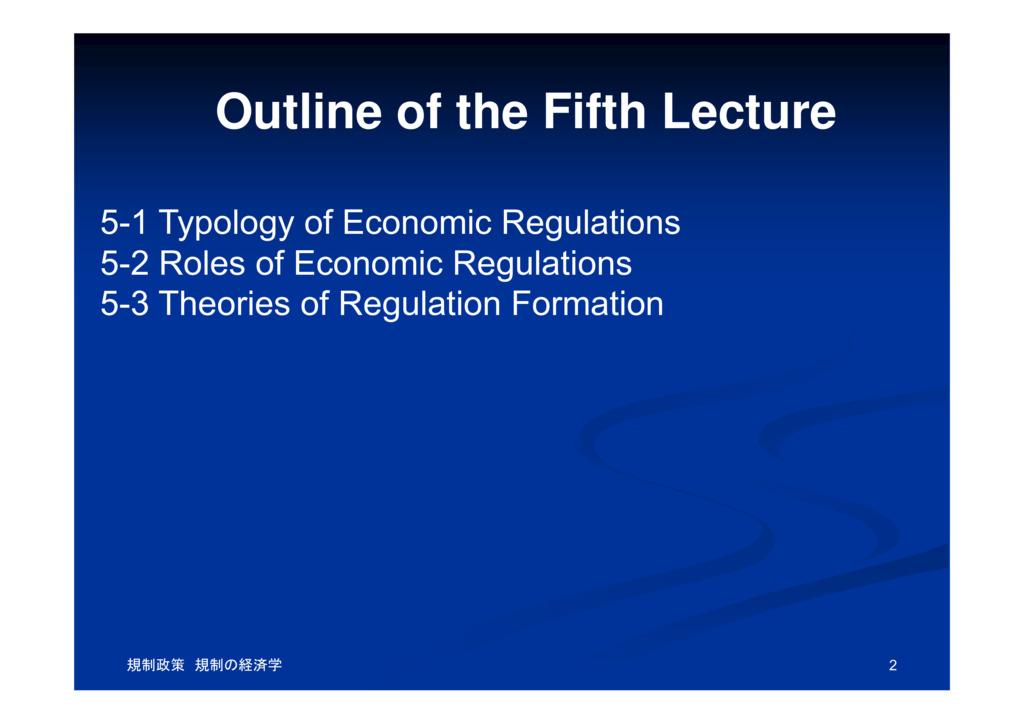 規制の基礎理論