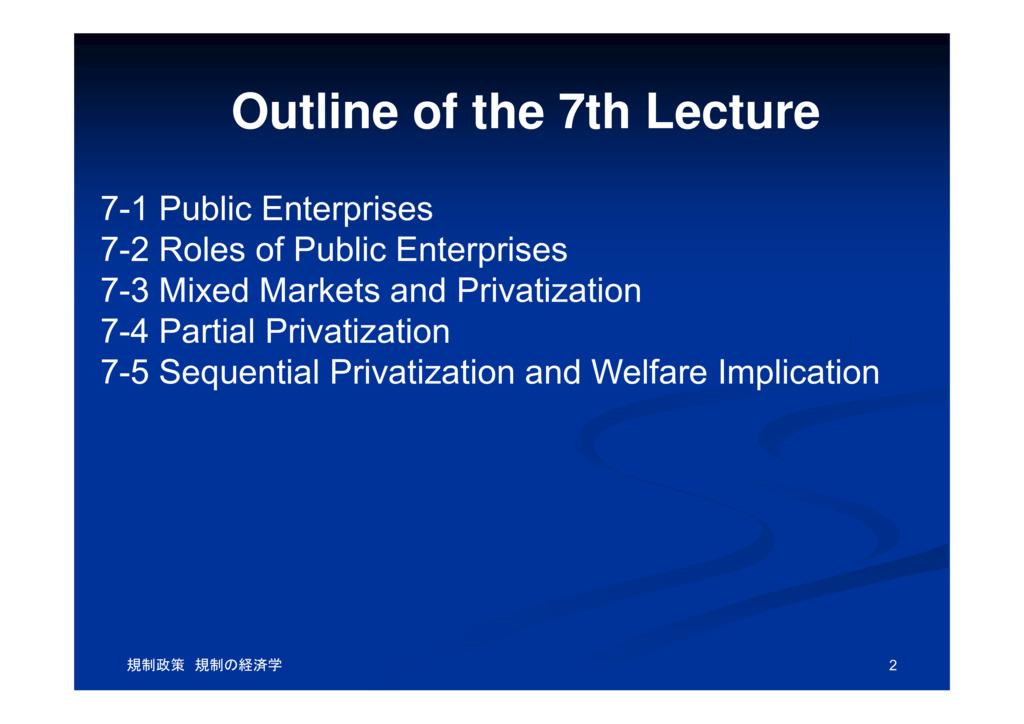公企業と民営化政策