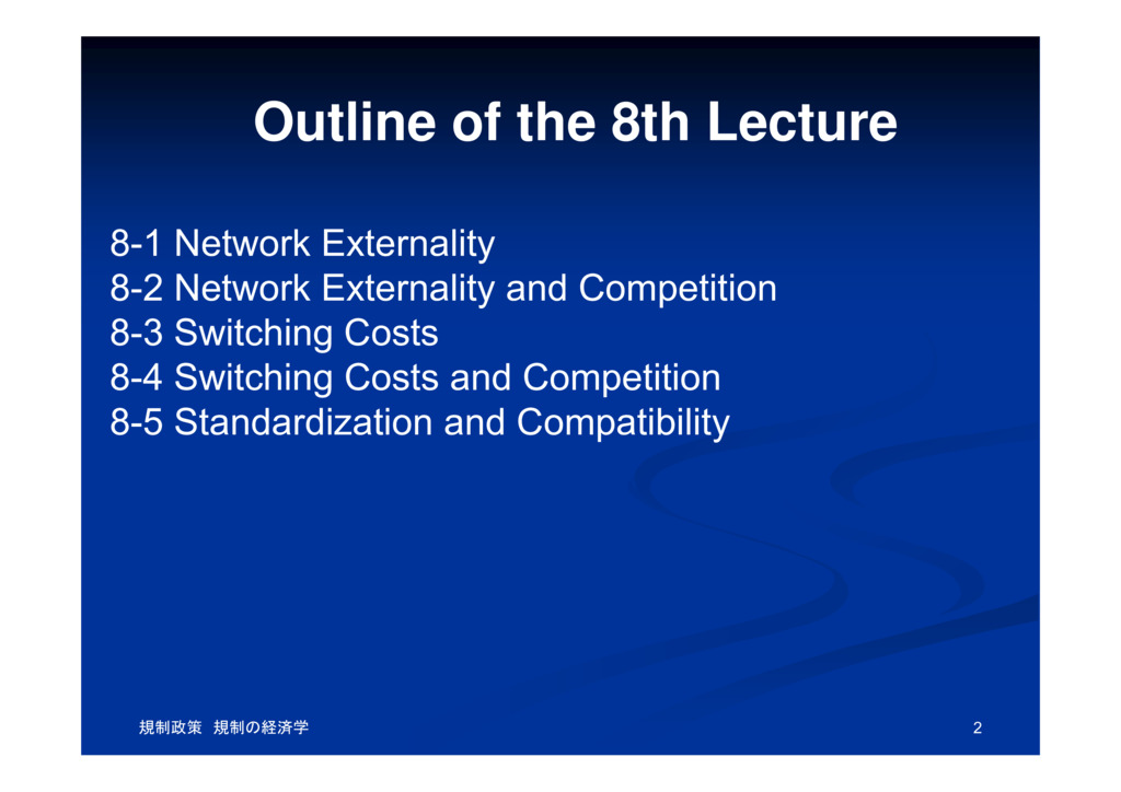 ネットワーク外部性とスイッチングコスト