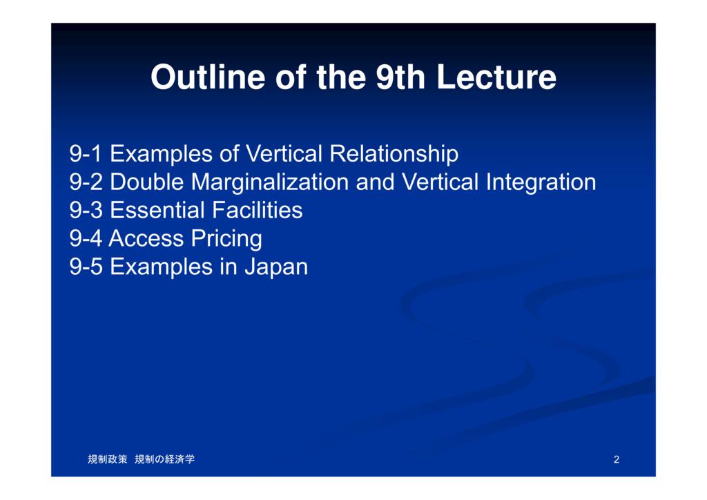 垂直統合、不可欠設備と接続規制