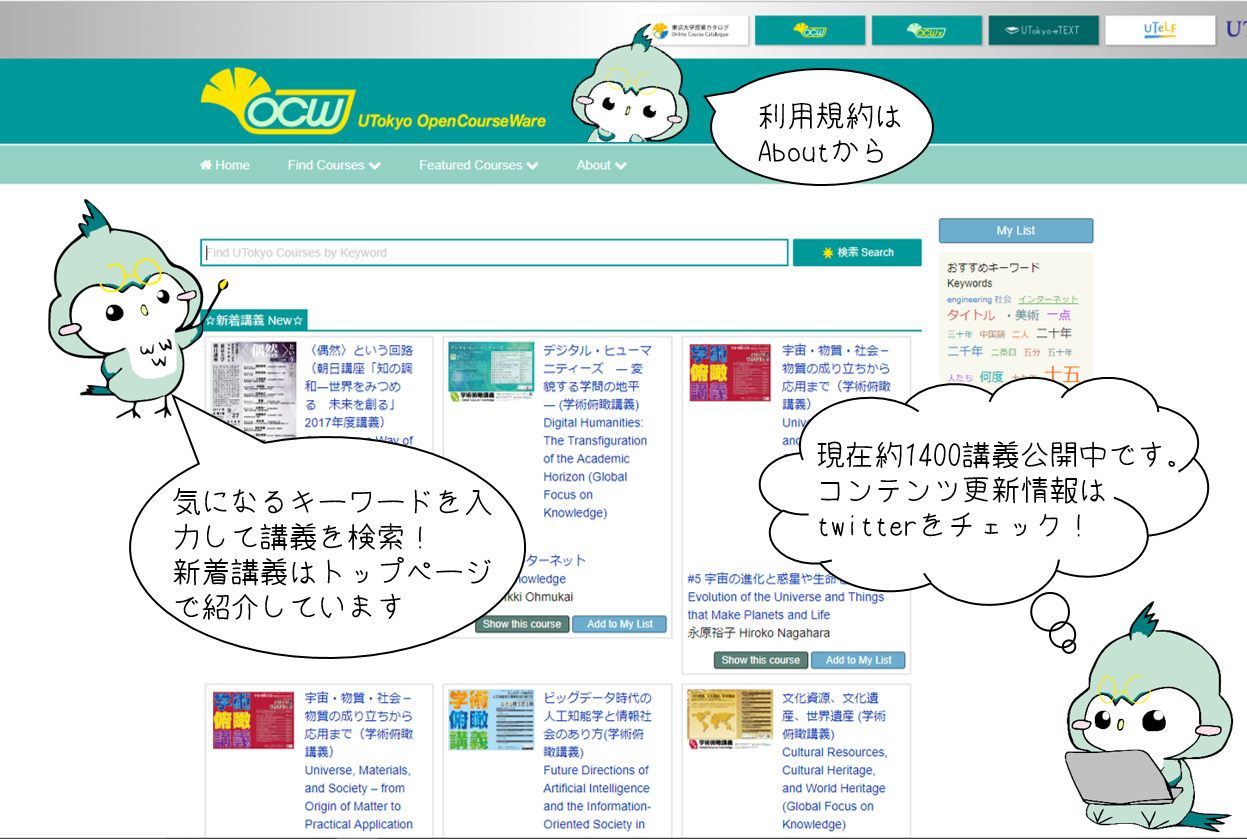 UTokyo OCWウェブサイトの使い方