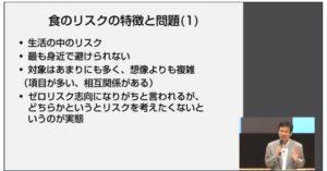中嶋 康博先生の「食の安全の理論・制度・実践」